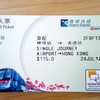【香港旅行】エアポートエクスプレスの乗り方をシンプルに