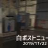 白ポストニュース191122:白ポストTシャツ発売!他