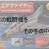 【エアファイター】世界の戦闘機を1/100スケールでド迫力に味わう!