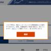 【中国系エアライン要注意!】マイルで特典航空券を取ってはいけない!提携するANAマイルから予約した年末のCAビジネスクラス特典航空券の経由便が消滅!