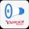 災害情報通知アプリ「Yahoo! 防災速報」をとりあえず入れておこう