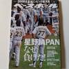 「週刊ベースボール」日本代表特集号(4)