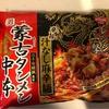 蒙古タンメン中本 汁なし麻辛麺(マーシンメン) セブン-イレブンコラボ 冷凍