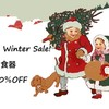 Winter sale 2018 本日より始まります!  ご連絡もあります
