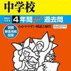 東京家政学院中学校、Web学校説明会の予約を受け付けているそうです!