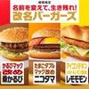 【マクドナルド】【期間限定】「改名バーガーズ」を実食!ハッピーセットの本も子供のお気に入りに♪