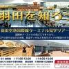 羽田空港無料ツアー「羽田を知ろう 羽田空港国際線ターミナル見学ツアー」に参加しました