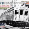 KATO、東急初代7000系発売!