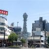 大阪ごはん☺︎新世界でお寿司