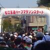 2016/9/25 シーズン初レース…!
