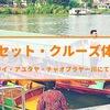 【体験記】タイ・アユタヤのサンセットクルーズツアー