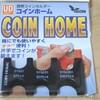 携帯コインホルダーコインホームおすすめの理由と感想!専用ケースと使い方、収納金額、枚数の詳細