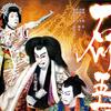 博多座十一月花形歌舞伎「石川五右衛門」の感想