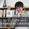 エンジニアの1日 vol.2 〜社内外活動にも勤しむ新卒2年目編〜
