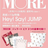 MORE(モア)1月号を予約!表紙はHey!Say!JUMP