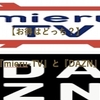 【お得はどっち?】『mieru-TV』と『DAZN』を徹底比較!【表付き】