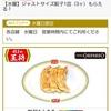 4/19  auスマートパスプレミアム会員餃子の王将クーポン