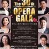 東急リバブルコンサート30周年オペラ・ガラ、終演。