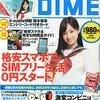 格安SIMのU-mobileで全プラン対象初期費用3240円が無料となるキャンペーンが12月18日からスタート!