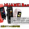 【良心的価格】HUAWEI Band 4|新製品 注目ポイントと価格考察