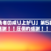 「盾の勇者の成り上がり」第5話感想!感謝!感謝しかない!!