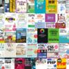 KindleのWEB・IT・プログラミング技術書大量セールまとめ(7/16まで):99円読み放題と50%以上OFF:Python他(2019)