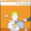 『ポール・スローンのウミガメのスープ』、「本の雑誌」で紹介