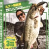 キムケン最新作DVD「木村建太のバス釣り完全ガイドvol.3 ルアー解説編」通販予約受付開始!