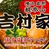 「明星 横浜 家系総本山 吉村家 豚骨醤油ラーメン」を食べました