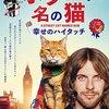 「 ボブという名の猫 幸せのハイタッチ 」< ネタバレ あらすじ > 幸福の猫ちゃんが中毒者を救う!ただただボブがめっちゃ可愛い♪♪