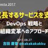 July Tech Festa 2017 で「急成長するサービスを支える DevOps 戦略と組織変革へのアプローチ」という発表をしてきた