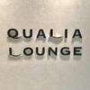 名古屋 中部国際空港(セントレア) QUALIA LOUNGE(カード会社ラウンジ)レポート