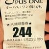 11/23 オーパスワン恵比寿