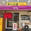 焼きつけ麺 ふじ☆もと ブラザーズ(中区)焼きつけ麺 さんまだし