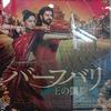 濃厚特盛!インド映画「バーフバリ 王の凱旋」