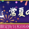 天下統一恋の乱LB陣イベント〜恋乱 常夏の陣〜終了そして新イベント開始