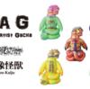 VAGシリーズ 「偶像怪獣」は小さくたって神々しい偶像怪獣?!墨入れしたら重圧感ハンパないって!(小さいけど)