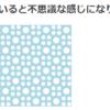【CSS】変わった水玉模様 4種!