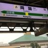 東京・両国駅のひな壇を撮ってこようと思ったのですが…