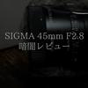 SIGMA 45mm F2.8 DG DN 暗闇レビュー