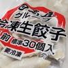 【21/6/16】1つ20円以下の美味しい餃子。それは日高屋の冷凍餃子です。
