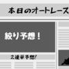 飯塚 SG 12R 2021/09/21