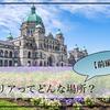 【カナダ】ビクトリアってどんな場所?【前編】