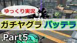 【ゆっくり実況】プライムシューター/ガチヤグラ/バッテラストリート【Part5】