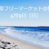 【房総・館山】フリマに来てほしいから。。完璧なドライブプランのご提案。4月9日はぜひ館山へ!