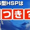 HSS型HSPは相手を喜ばせるためにちょっとした嘘をついてしまう