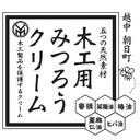 尾山製材日記