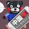 規制が厳しい中国で使えないサイト・使えるサービスをまとめました