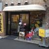 カレー番長への道 〜望郷編〜 第54回「根津カレー ラッキー」
