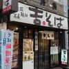 【渋谷】蕎麦屋のおすすめ忘備録⑰ー吉そば【都内】